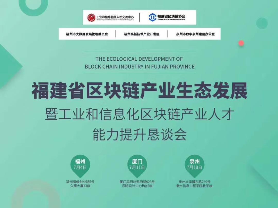 福州站恳谈会成功举办,50家福州区块链企业聚力恳谈以人才促发展,以人才建产业图1