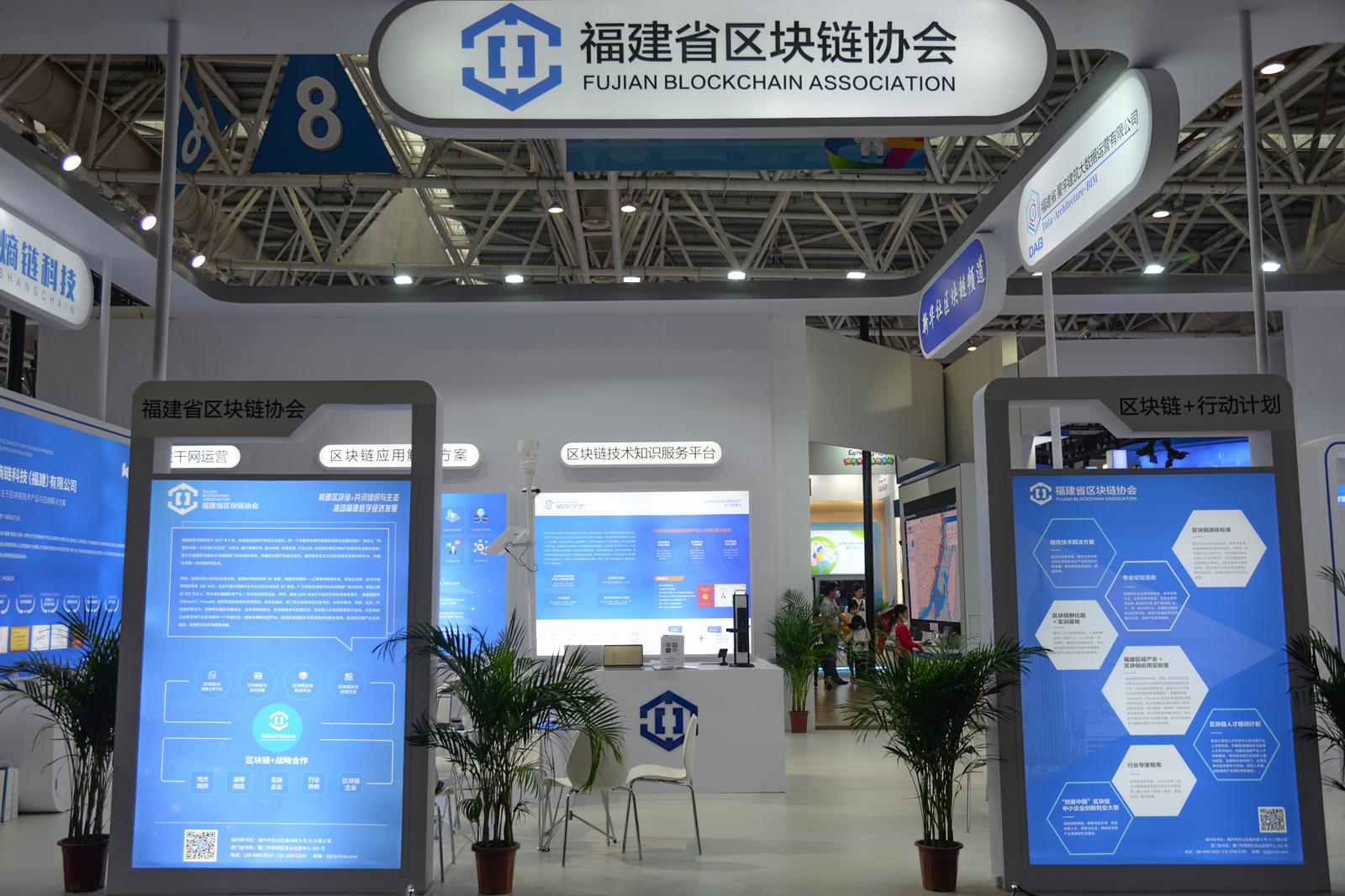 福建省区块链协会亮相第三届数字中国建设峰会成果展览会!