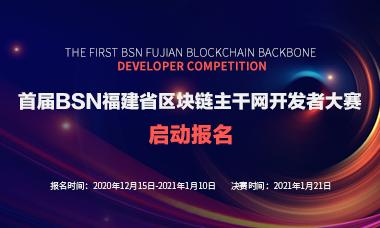 首届BSN福建省区块链主干网开发者大赛正式启动报名!