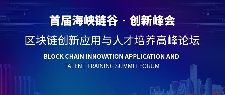 首届海峡链谷•创新峰会,邀您相聚福州高新区!